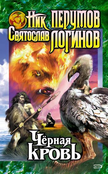 Святослав Логинов, Ник Перумов «Черная кровь»