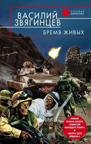 Василий Звягинцев «Бремя живых»