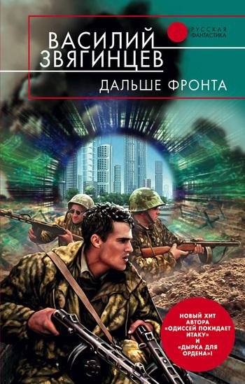 Василий Звягинцев «Дальше фронта»