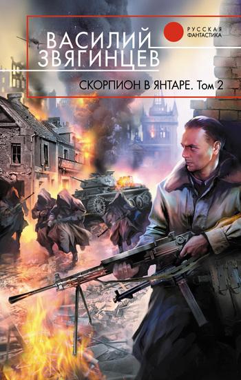 Василий Звягинцев «Скорпион в янтаре. Том 2. Криптократы»