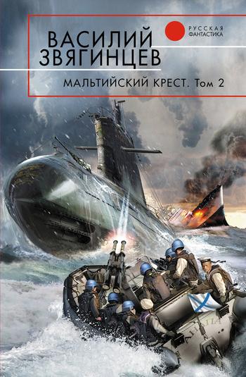 Василий Звягинцев «Мальтийский крест. Том 2. Черная метка»