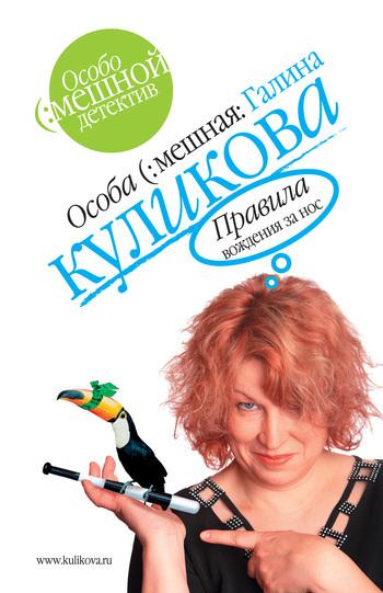 Галина Куликова «Правила вождения за нос»
