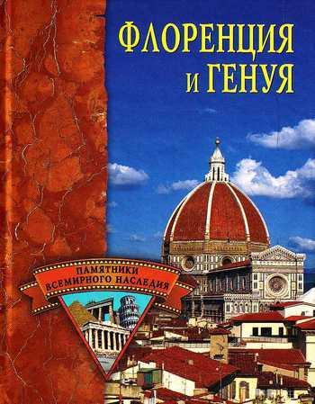 Флоренция и Генуя - Елена Грицак читать онлайн или скачать бесплатно fb2 epub txt rtf