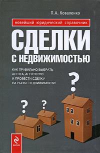 Обложка книги Сделки с недвижимостью. Как правильно выбрать агента, агентство и провести сделку на рынке недвижимости