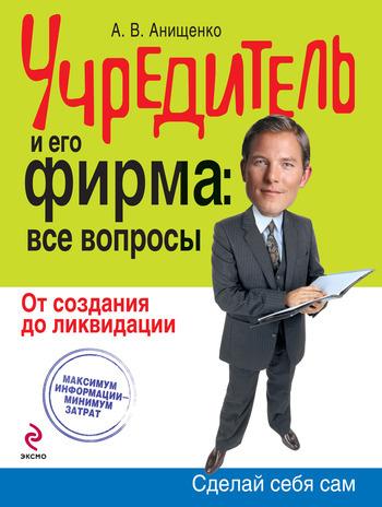 фото обложки издания Учредитель и его фирма: все вопросы. От создания до ликвидации