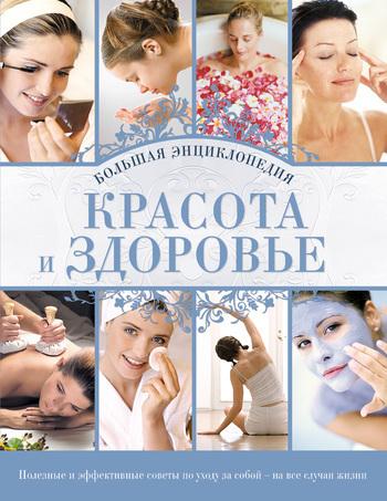 Наталья Дмитриева, Анна Гаврилова «Красота и здоровье: Большая энциклопедия»