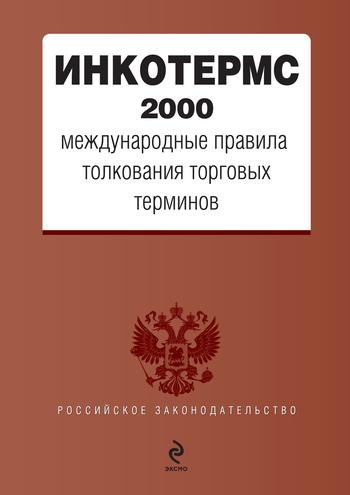 Обложка книги ИНКОТЕРМС 2000. Международные правила толкования торговых терминов