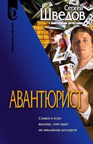 Авантюрист - Сергей Шведов
