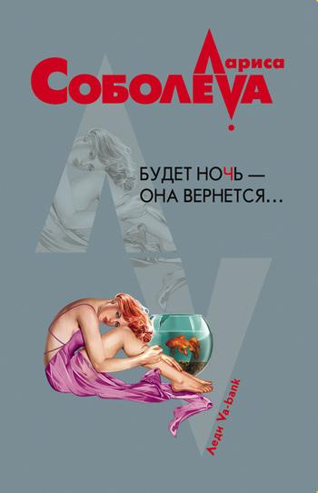 Лариса Соболева «Будет ночь – она вернется...»