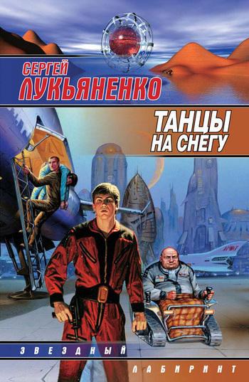 Сергей Лукьяненко «Танцы на снегу»