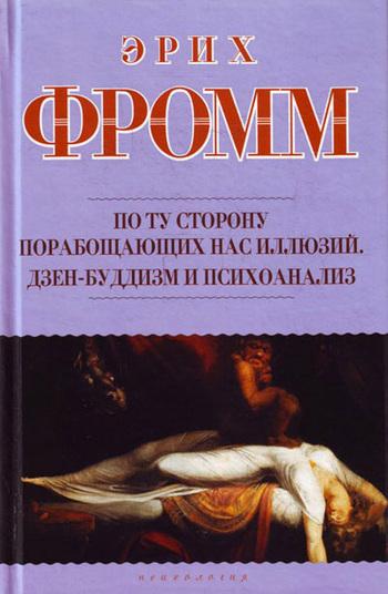 Эрих Фромм «По ту сторону порабощающих нас иллюзий. Дзен-буддизм и психоанализ (сборник)»