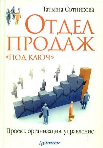Татьяна Сотникова «Отдел продаж «под ключ». Проект, организация, управление»