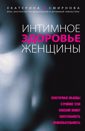 Екатерина Смирнова «Интимное здоровье женщины»