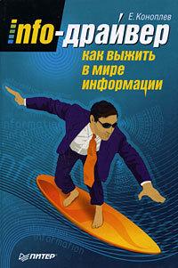 Книга Info-драйвер. Как выжить в мире информации