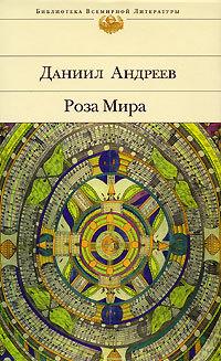 Даниил Андреев «Роза Мира»