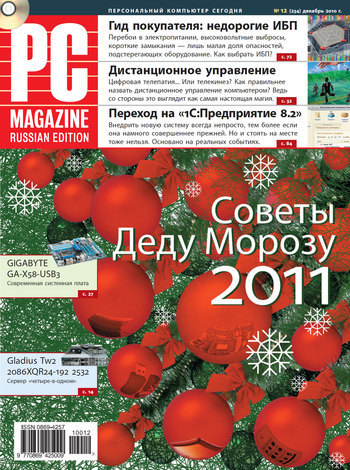 PC Magazine/RE «Журнал PC Magazine/RE №12/2010»
