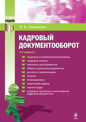 Обложка книги Кадровый документооборот