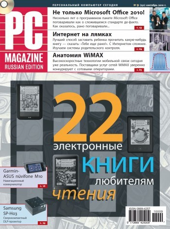 PC Magazine/RE «Журнал PC Magazine/RE №09/2010»