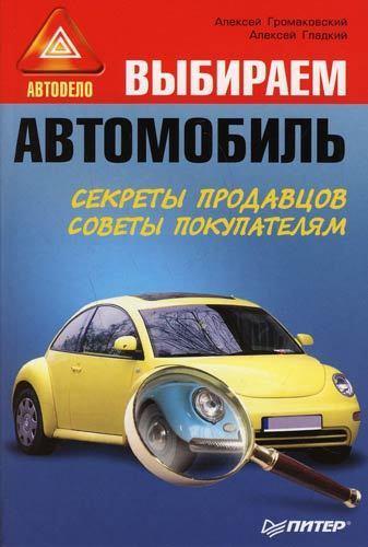 Алексей Громаковский, Алексей Гладкий «Выбираем автомобиль»
