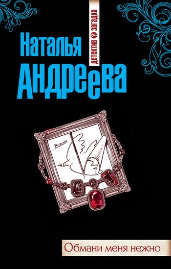 Наталья Андреева «Обмани меня нежно»