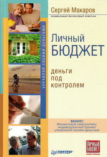 Личный бюджет. Деньги под контролем - Сергей Макаров читать онлайн или скачать бесплатно fb2 epub txt rtf