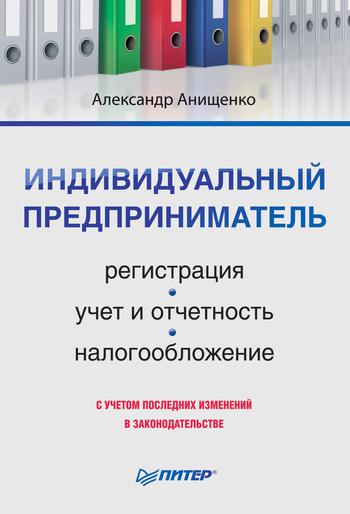 фото обложки издания Индивидуальный предприниматель: регистрация, учет и отчетность, налогообложение