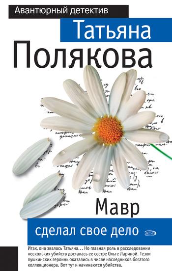 Татьяна Полякова «Мавр сделал свое дело»