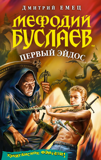 Дмитрий Емец Книги Txt