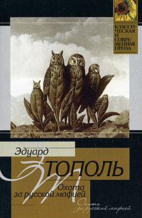 Эдуард Тополь «Охота за русской мафией»