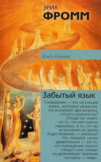 Эрих Фромм «Забытый язык»