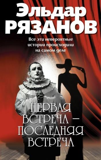 Эльдар Рязанов «Первая встреча – последняя встреча»