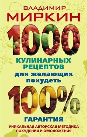 Владимир Миркин «1000 кулинарных рецептов для желающих похудеть. 100% гарантия»