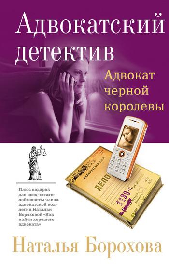Адвокат черной королевы - Наталья Борохова