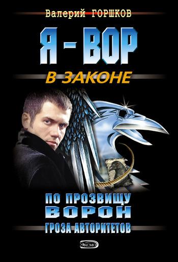 Валерий Горшков «Гроза авторитетов»