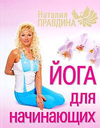 Наталия Правдина «Йога для начинающих»