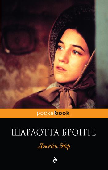 Шарлотта Бронте «Джейн Эйр»