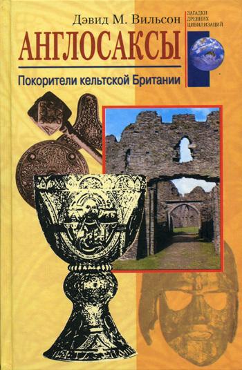 Дэвид Вильсон «Англосаксы. Покорители кельтской Британии»