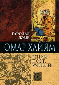Гарольд Лэмб «Омар Хайям. Гений, поэт, ученый»