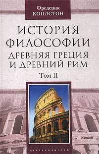 Фредерик Коплстон «История философии. Древняя Греция и Древний Рим. Том II»