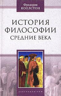 Фредерик Коплстон «История философии. Средние века»