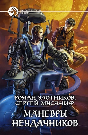 Сергей Мусаниф, Роман Злотников «Маневры неудачников»