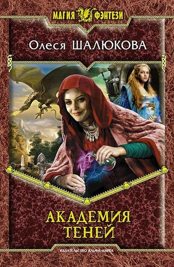 Олеся Шалюкова «Академия теней»