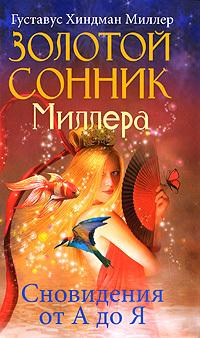 Густавус Миллер «Золотой сонник Миллера. Сновидения от А до Я»