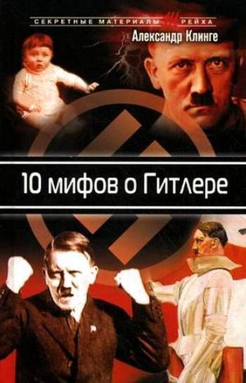 Александр Клинге «10 мифов о Гитлере»