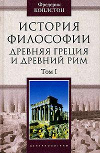 Фредерик Коплстон «История философии. Древняя Греция и Древний Рим. Том I»