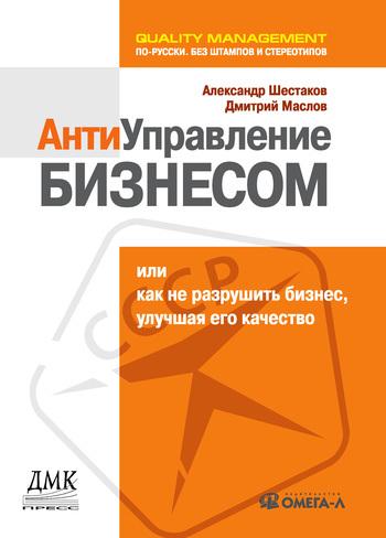 Обложка книги Антиуправление бизнесом, или Как не разрушить бизнес, улучшая его качество