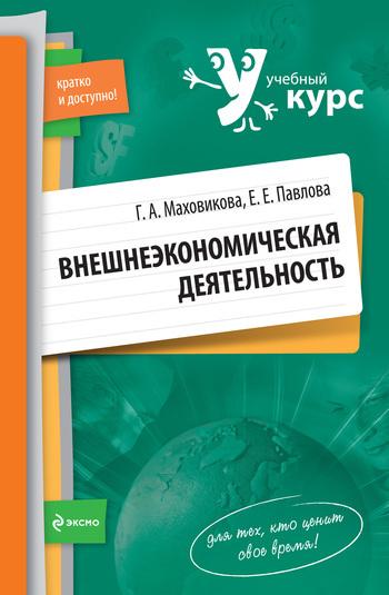 Обложка книги Внешнеэкономическая деятельность: учебный курс