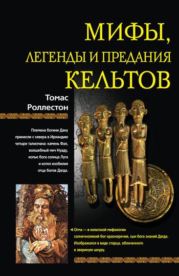 Томас Роллестон «Мифы, легенды и предания кельтов»
