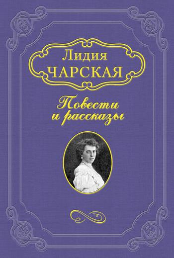 Лидия Чарская «Записки институтки»