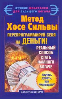 Метод Хосе Сильвы. Перепрограммируй себя на деньги